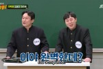 Knowing Brother (2021) Episode Episode 267
