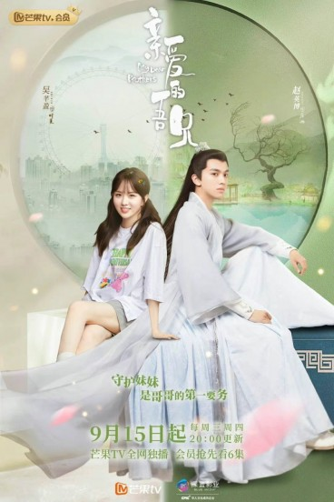 My Dear Brothers (2021) Episode 14