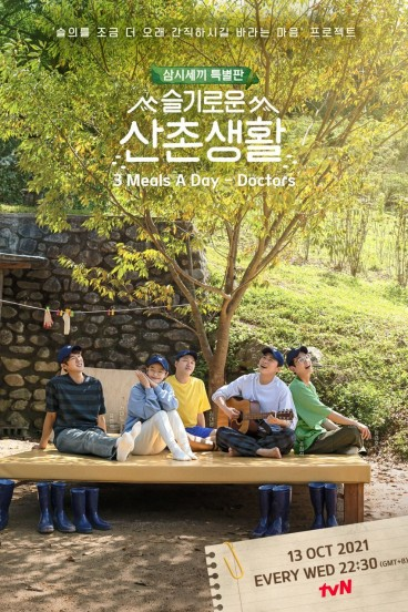 Three Meals a Day: Doctors (2021) Episode 3