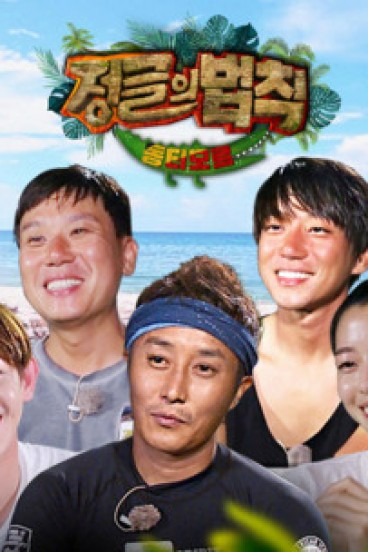 Law of the Jungle 253