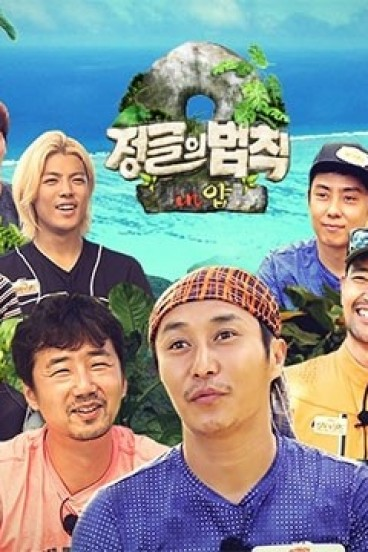 Law of the Jungle 263
