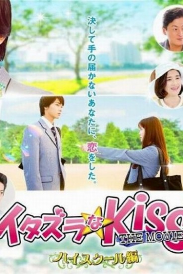 Itazurana Kiss Part 1: High School Hen (2016)