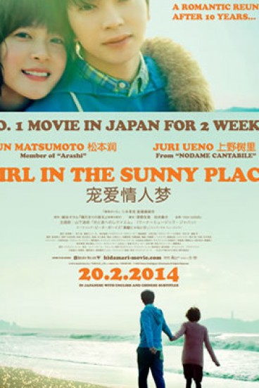 Girl In The Sunny Place (2013)