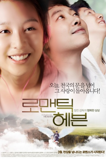 Romantic Heaven (2011)