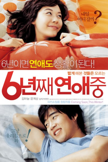 Lovers of 6 Years (2008)