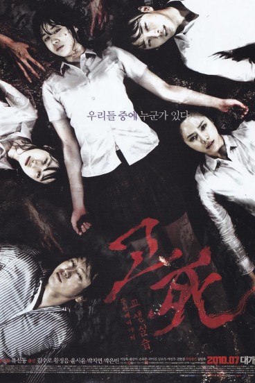 Death Bell 2  Bloody Camp (2010)