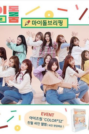 Idol Room Episode 25 (2018)