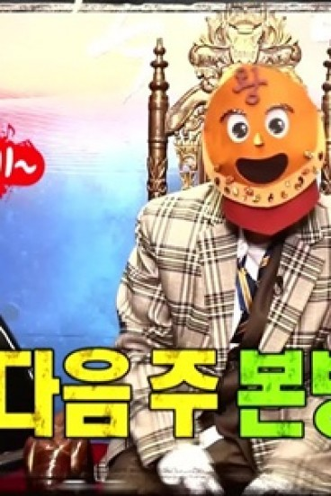 King of Mask Singer Episode 177-178 (2018)
