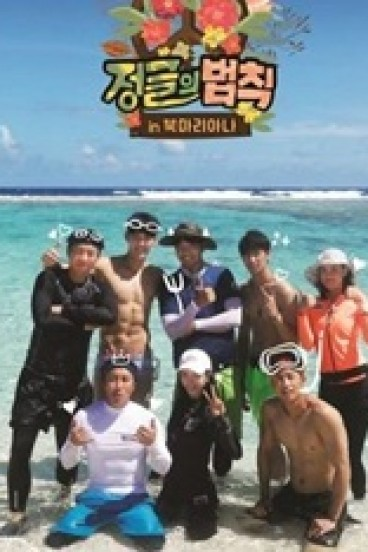 Law of the Jungle in Northern Mariana Islands (2018)