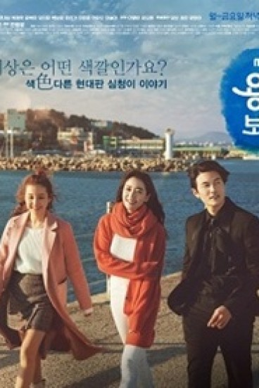 Blessing of the Sea (2019)