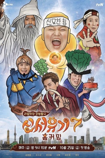 New Journey to the West Season 7 (2019)