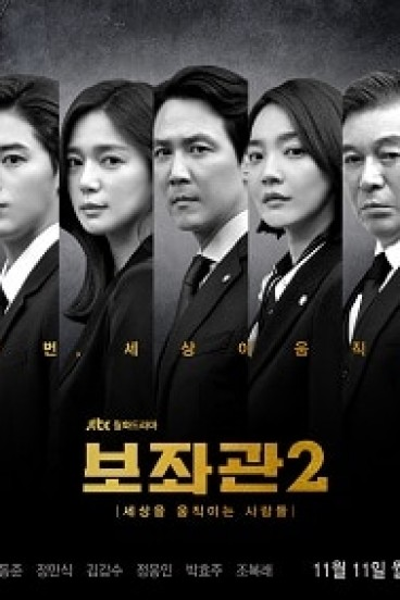 Chief of Staff 2 (2019)