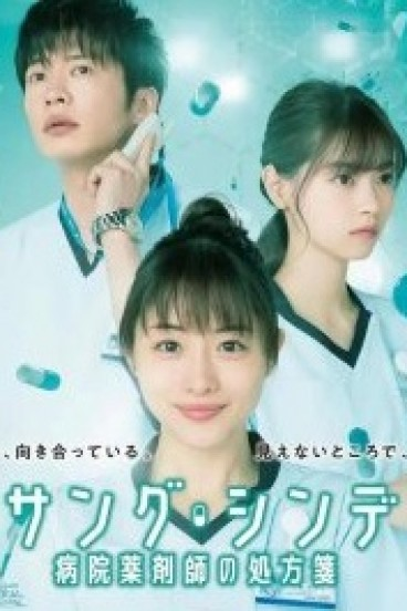 Unsung Cinderella: Midori, The Hospital Pharmacist (2020)