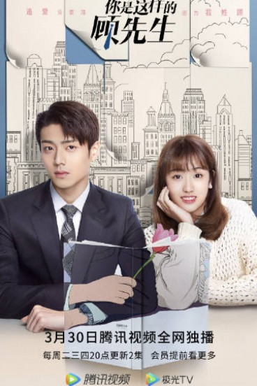 Hello Mr. Gu (2021) Episode 18
