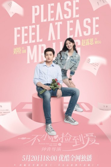 Please Feel at Ease Mr. Ling (2021) Episode 22