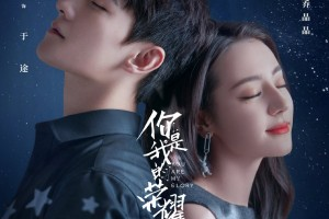 You Are My Glory (2021) Episode 18